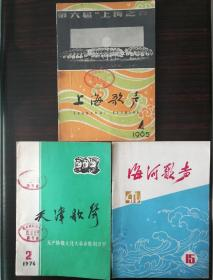 上海歌声(1965.4),天津歌声(1976.2总第二期),海河歌声(1975.15),共三册,合售11元。