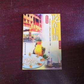 吃在中国:吃在上海(2002 版)