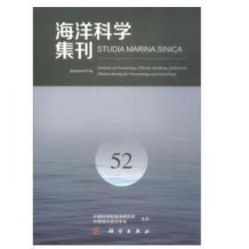 海洋科学集刊(52) 正版 中国科学院海洋研究所 等 9787030560063