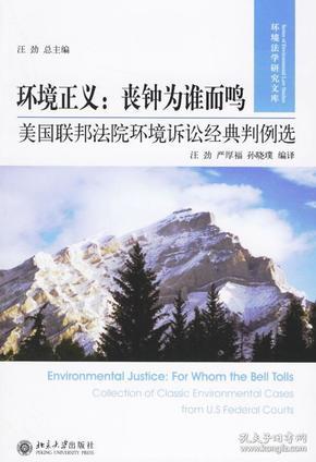 环境正义·丧钟为谁而鸣:美国联邦法院环境诉讼经典判例选