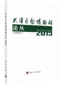 天津自然博物馆论丛(2015) 正版 天津自然博物馆 9787030452719