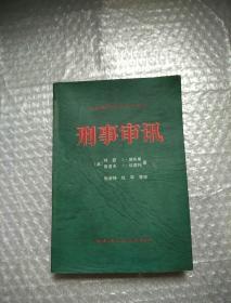 刑事审讯:外国刑事法学汉译名著(1998年1版1印)品好