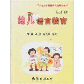 幼儿语言教育