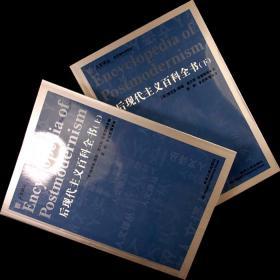 后现代主义百科全书 全2册 维克多·泰勤 哲学书籍
