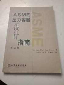 ASME压力容器设计指南(第二版)