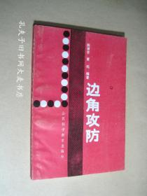 《边角攻防》山西科学教育出版社