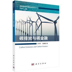 碳排放与碳金融 正版 马晓明,计军平 9787030579751