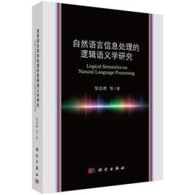自然语言信息处理的逻辑语义学研究 正版 邹崇理 9787030563187