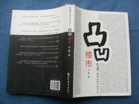 凸凹楼市:CCTV财经记者10年手记