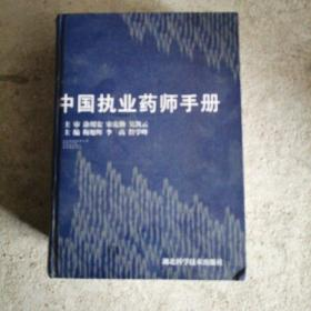 中国执业药师手册