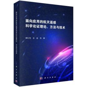 面向应用的航天遥感科学论证理论、方法与技术 正版 顾行发 等 9787030587367
