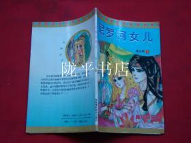 尼罗河女儿 第五卷2