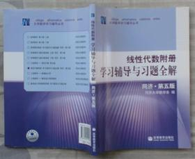 线性代数附册 学习辅导与习题全解 同济·第五版