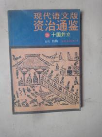现代语文版资治通鉴(28)《十国并立》(1990年1版1印)