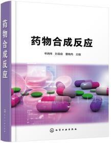 药物合成反应 正版 辛炳炜,孙昌俊,曹晓冉   9787122334022
