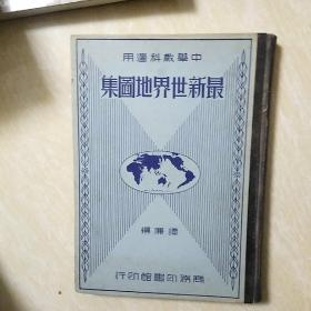 中学教科适用 最新世界地图集  民国24年