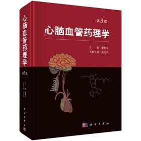 心脑血管药理学(第3版) 正版 缪朝玉 9787030606778