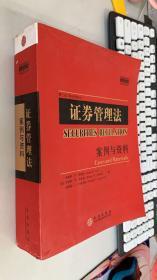 案例教程影印系列:证券管理法:案例与资料(第三版)英文版