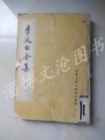 李太白全集(上册  繁体竖版 大32开)