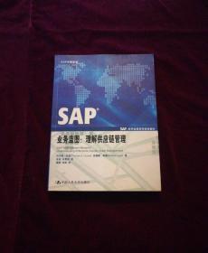 SPA 业务蓝图:理解供应链管理