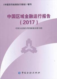 中国区域金融运行报告(2017) 正版 中国人民银行货币政策分析小组 9787504993625