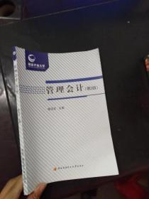 管理会计(第2版附考核册)