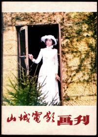 杂志-《山城电影画刊》日本影星山口百惠专集