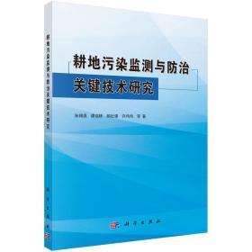 耕地污染监测与防治关键技术研究 正版 朱锦旗 等 9787030599179