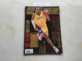 篮球俱乐部 2008年第7期