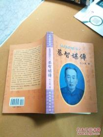 台湾志士蔡智堪传