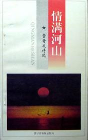 情满河山:董奇友诗选(1995年一版一印,自藏,品相十品近全新)