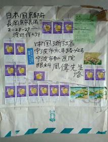 日本航空邮件带邮票包裹实寄封