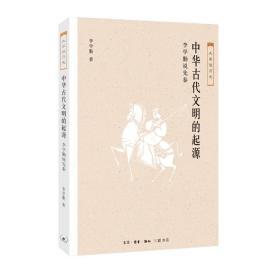 中华古代文明的起源李学勤说先秦