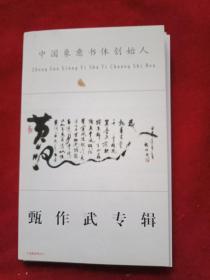 书法名家甄作武明信片/21张《有本人签名》