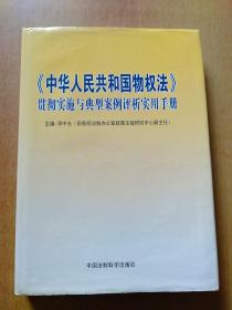 《中华人民共和国物权法》贯彻实施与典型案例评析实用手册【本书结合我国民法和物权法管理实施经验,详细阐述了物权法原理及其基础原则、基本概念,并根据《物权法》的内容,结合传统物权法的基本理论和观点,采用生活中的事例或者典型案例,具体精辟地对所有权、用益权、担保物权及占有制度等物权的基本类型和具体内容进行了讲解。在编写过程中,本书比较多的涉猎了我国现行的法律法规和制度办法,