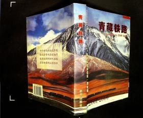 青藏铁路 任喜贵签