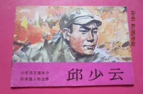 中学语文课本中的英雄人物故事:邱少云