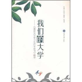我们的大学 : 《重庆大学学习生活羊皮书》精华