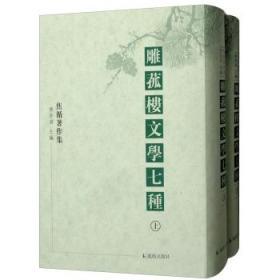 雕菰楼文学七种 正版  焦循 陈居渊 主编 徐宇宏 骆红尔 校点 9787550627741