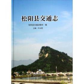 松阳县交通志 正版 叶永萱,松阳县交通运输局 9787550811263