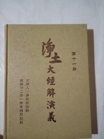 净土大经解演义(第十一册)