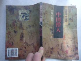 中国僧人:涅〓之路