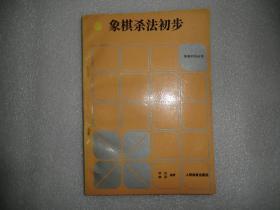 象棋杀法初步  人民体育出版社  AB5171-25