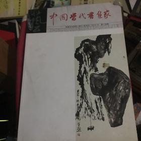 中国当代书画家