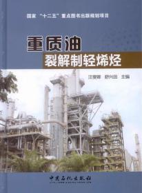 重质油裂解制轻烯烃 本书为国家十二五重点图 正版 汪燮卿,舒兴田  9787511431073