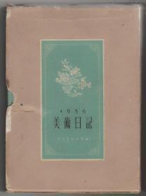 老空白精装日记本《美术日记》1956年