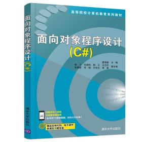 面向对象程序设计:C#