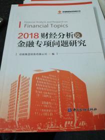 2018财经分析及金融专项问题研究