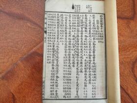 杜诗镜铨卷十七-十九卷+卷二十附读书唐杜工部文集注解一二卷 2册