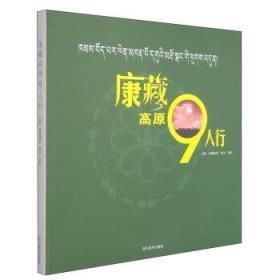 康藏高原9人行 正版 罗桑道吉,章戈尼玛 9787541060335